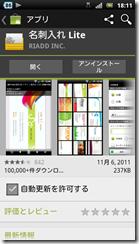 screenshot_2011-11-13_1811
