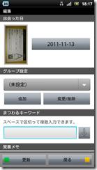 screenshot_2011-11-13_1817