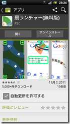screenshot_2011-11-20_2324