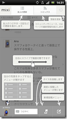 screenshot_2011-12-12_1431