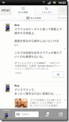 screenshot_2011-12-12_1433