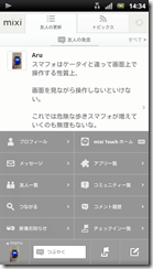 screenshot_2011-12-12_1434