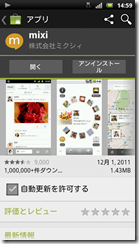 screenshot_2011-12-12_1459