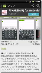 screenshot_2011-12-17_1018