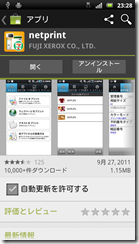 screenshot_2011-12-21_2328