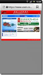screenshot_2011-12-22_1228
