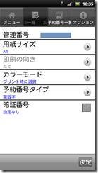 screenshot_2011-12-23_1635_1