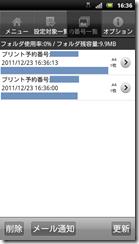 screenshot_2011-12-23_1636