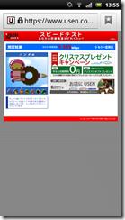 screenshot_2011-12-24_1355