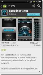 screenshot_2011-12-25_1741