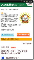 screenshot_2011-12-29_2047