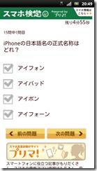 screenshot_2011-12-29_2049_1