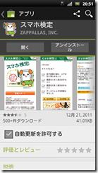 screenshot_2011-12-29_2051