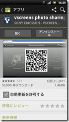 screenshot_2012-01-04_1425
