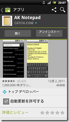 screenshot_2012-01-08_2007
