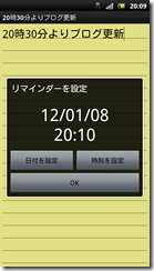 screenshot_2012-01-08_2009_1