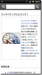 screenshot_2012-01-20_1811