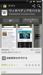 screenshot_2012-01-20_1818