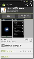 screenshot_2012-01-22_2237