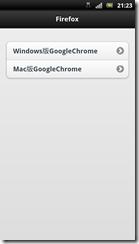 screenshot_2012-01-26_2123