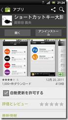 screenshot_2012-01-26_2124