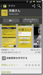 screenshot_2012-01-31_1832