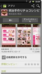 screenshot_2012-01-31_2225