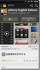screenshot_2012-02-03_1844