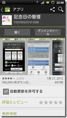 screenshot_2012-02-06_2246