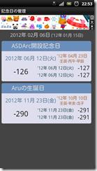 screenshot_2012-02-06_2253_1