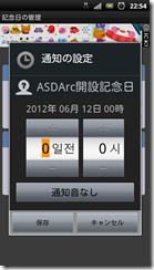 screenshot_2012-02-06_2254