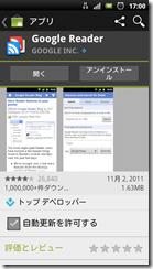 screenshot_2012-02-08_1700