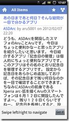 screenshot_2012-02-08_1707