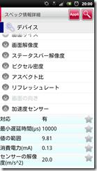 screenshot_2012-02-17_2000_2