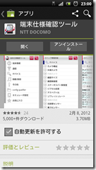 screenshot_2012-02-18_2300