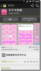 screenshot_2012-02-20_0032