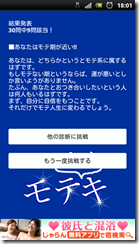 screenshot_2012-02-20_1801