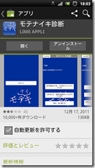 screenshot_2012-02-20_1803