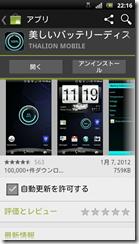 screenshot_2012-01-15_2216