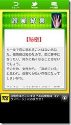 screenshot_2012-03-03_1223