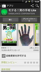 screenshot_2012-03-13_1528