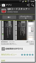 screenshot_2012-03-20_1343