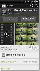 screenshot_2012-03-20_1344_1