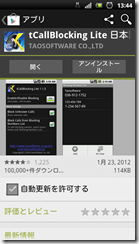 screenshot_2012-03-20_1344