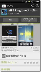 screenshot_2012-03-20_1345