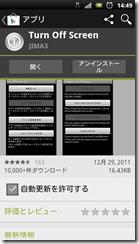 screenshot_2012-03-20_1449