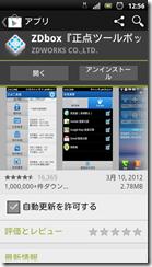 screenshot_2012-03-22_1256