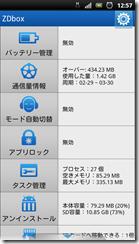 screenshot_2012-03-22_1257