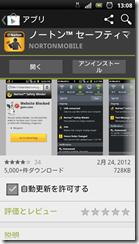 screenshot_2012-03-24_1308