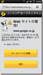 screenshot_2012-03-24_1314